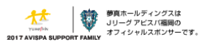 J League Avispa Fukuoka sponsor officiel
